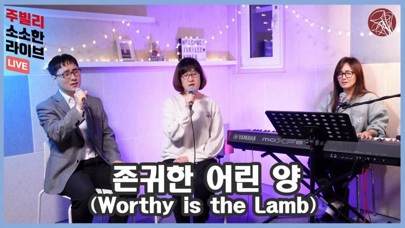주빌리 소소한 Live '존귀한 어린 양'(Worthy is the Lamb) 업로드
