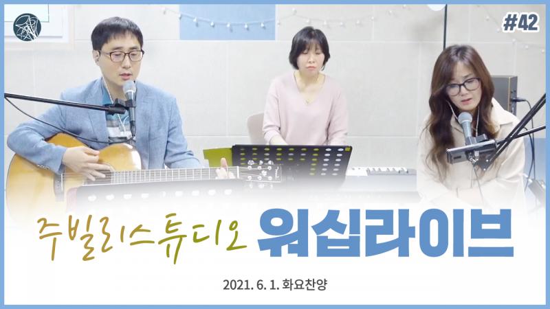 '주빌리 스튜디오 워십 라이브' 42회 화요찬양 '신앙고백'
