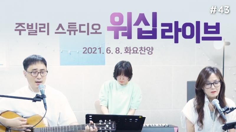 '주빌리 스튜디오 워십 라이브' 43회 화요찬양 '주는 평화'