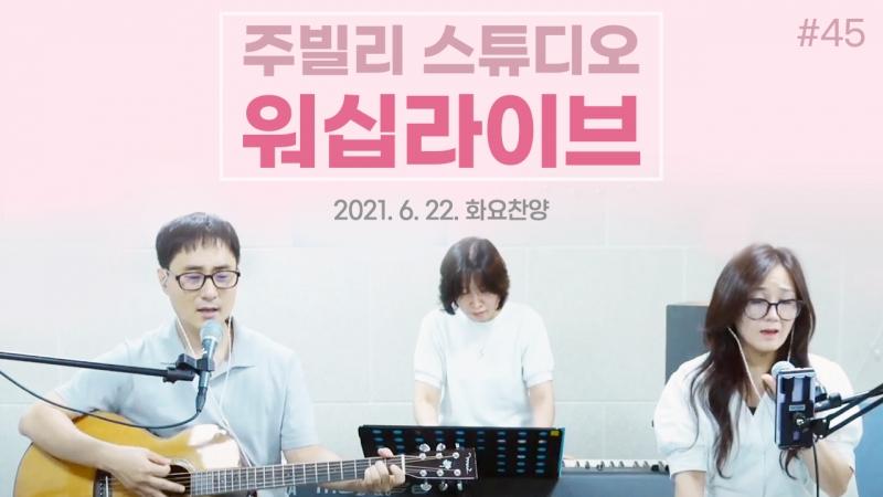 '주빌리 스튜디오 워십 라이브' 45회 화요찬양 '그리스도의 계절'