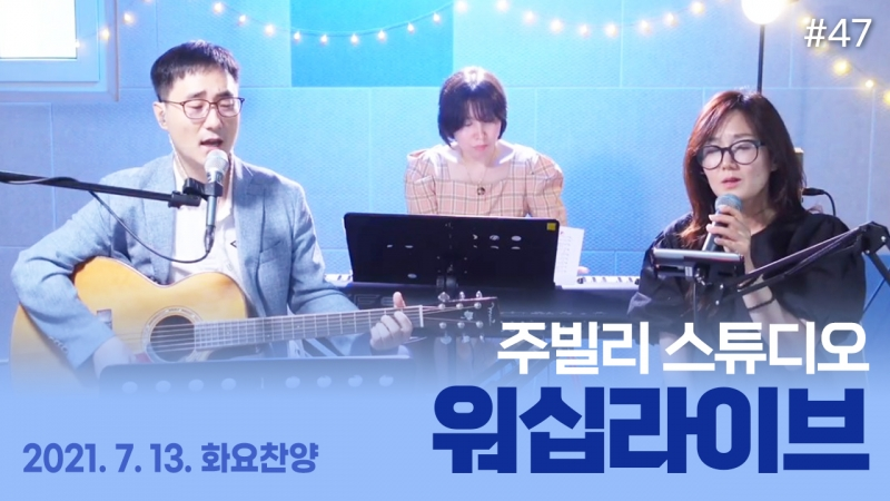 '주빌리 스튜디오 워십 라이브' 47회 화요찬양 '나 하나'