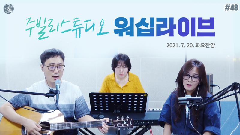 '주빌리 스튜디오 워십 라이브' 48회 화요찬양 '오병이어'