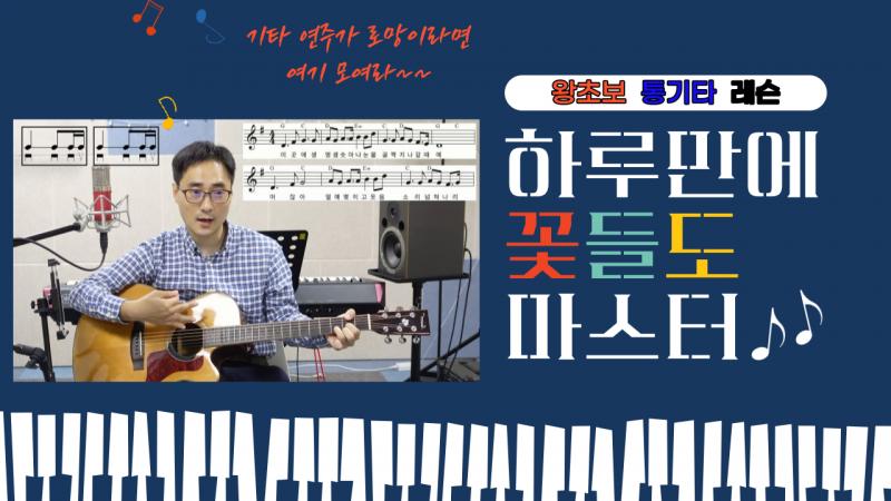 주빌리 워십뮤직스쿨 통기타 영상 레슨 '꽃들도'